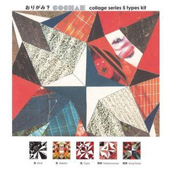 cochae - cochae : collage Series Origami Paper Set (5 Types x3 Set)