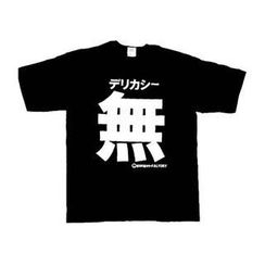 A.H.O Laborator - Funny Japanese T-shirt 'Without Delicacy'