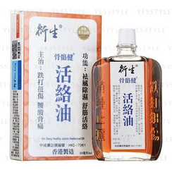 Hin Sang - Strain Relief Medicated Oil