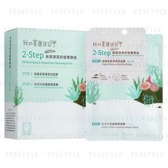 My Beauty Diary - 2-Step Moisturizing & Repairing Cleansing Pack