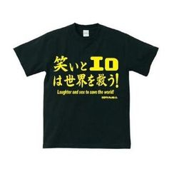 A.H.O Laborator - Funny Japanese T-shirt 'Smile and sex can save the world!'