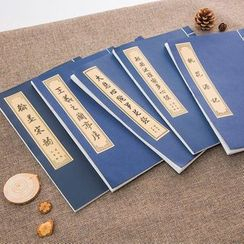 Show Home - Chinese Calligraphy Copybook (L)