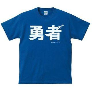 A.H.O Laborator - Funny Japanese T-shirt 'Hero'