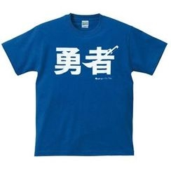 A.H.O Laborator - Funny Japanese T-shirt 'Hero'