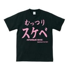 A.H.O Laborator - Funny Japanese T-shirt 'Silent Pervert'
