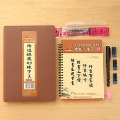 Nina's House - Set: Chinese Calligraphy Copybook + Fountain Pen