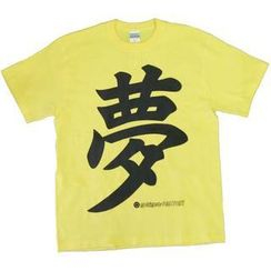 A.H.O Laborator - Funny Japanese T-shirt 'Dream'