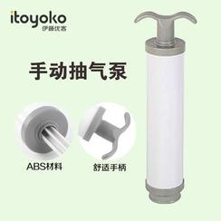 itoyoko - 手动抽气泵