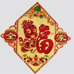 YINOPRINT - Chinese New Year Wall Sticker