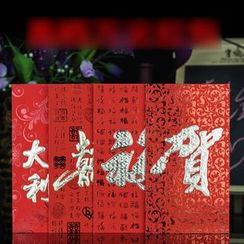 Rojo - Lunar New Year Red Packet