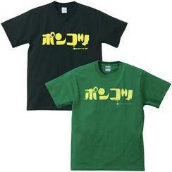 A.H.O Laborator - Funny Japanese T-shirt 'Ponkotsu'