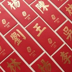 Cute Essentials - Surname Print Red Packet