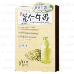 爱恋膜法 - 丰台湾薏仁牛奶柔白面膜