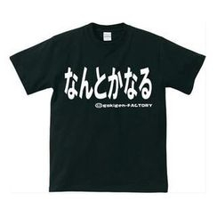 A.H.O Laborator - Funny Japanese T-shirt 'Let things slide'