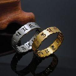 Andante - 鏤空指環