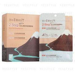 My Beauty Diary 我的美丽日记 - 2-Step 毛孔清洁修护双膜组