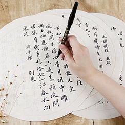 雲木良品 - 中國書法字帖