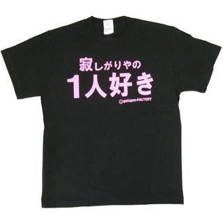 A.H.O Laborator - Funny Japanese T-shirt 'Loner'