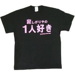 A.H.O Laborator - Funny Japanese T-shirt 'Loner'