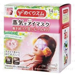 Kao - MegRhythm Vapor Relax Hot Eye Mask (Chamomile)