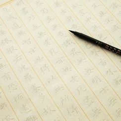 Nina's House - Chinese Calligraphy Copybook / Chinese Calligraphy Copybook Set