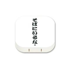 Lens Kingdom - Japanse Letter Contact Lens Case