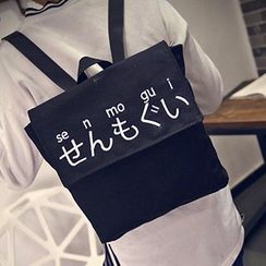 Youme - Japanese Character Embroidered Canvas Backpack