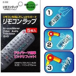 OH.LEELY - 五项套装: 透明遥控器保护套