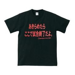 A.H.O Laborator - Funny Japanese T-shirt 'If you give up, you had lose the competition'