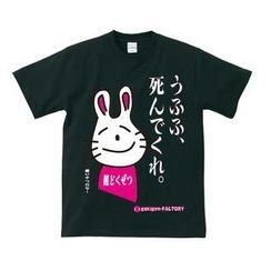 A.H.O Laborator - Funny Japanese T-shirt Invective Rabbit 'Ufufu, please go to die.'