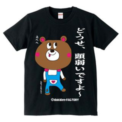 A.H.O Laborator - Funny Japanese T-Shirt Masochistic Bear 'I am just a stupid guy Hehe'