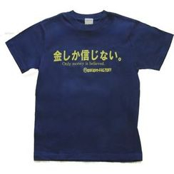 A.H.O Laborator - Funny Japanese T-shirt 'Only Money is Believed'