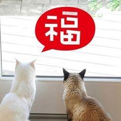 StickIt - 新年窗花貼紙