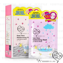 My Scheming - Invisible Mask Series - Rose Dew Moisturizing Mask