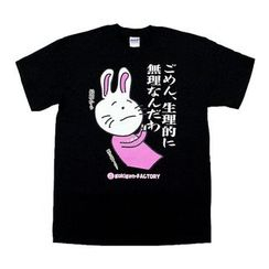 A.H.O Laborator - Funny Japanese T-Shirt Invective Rabbit 'It just make me sick.'