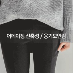 JUSTONE - Fleece-Lined Elastic Skinny Pants