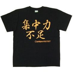 A.H.O Laborator - Funny Japanese T-shirt 'Lack of Concentration'