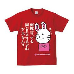 A.H.O Laborator - Funny Japanese T-shirt Invective Rabbit 'Repeat the same mistake again and again, are you idiot?'