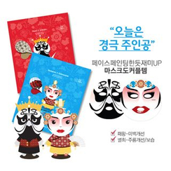 Berrisom - Peking Opera Mask Set (10pcs)