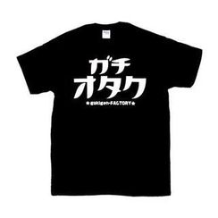 A.H.O Laborator - Funny Japanese T-shirt 'Truly Otaku'