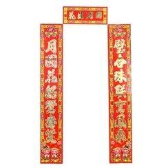 YINOPRINT - Chinese Wedding Couplet
