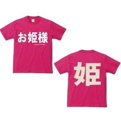 A.H.O Laborator - Funny Japanese T-shirt 'Princess'