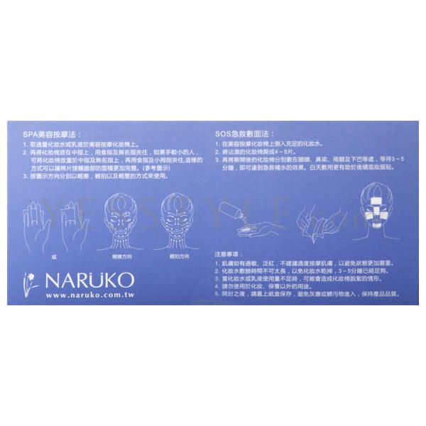 Cotton Pads That Don T Shed Naruko Facial Spa Massage